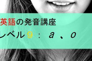 【英語】これが発音出来たら初心者卒業?!アルファベットa、oの上手な発音方法まとめ【フォニックス】