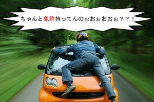 【明石】海外で運転が出来る国際運転免許は1日で簡単に取れる!取得方法、注意事項まとめ【免許試験場】